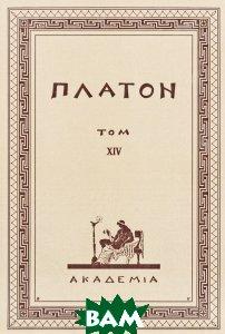Купить Творения Платона. Том XIV, Литео, 978-5-9391-0101-1