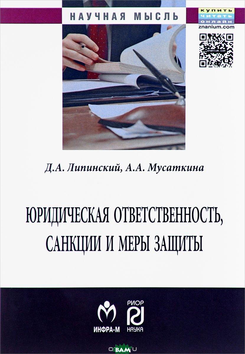 Юридическая ответственность, санкции и меры защиты