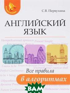 Купить Английский язык. Все правила в алгоритмах, ФЕНИКС, С. В. Первухина, 978-5-222-29915-9