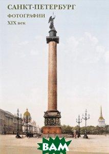 Купить Санкт-Петербург. Фотографии. XIX век, 978-5-3590-0377-3