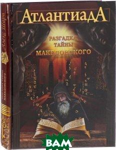 Купить Атлантиада. Книга 2. Разгадка тайны Македонского, Алдоор, Алекс Шарп, 978-5-88504-104-1