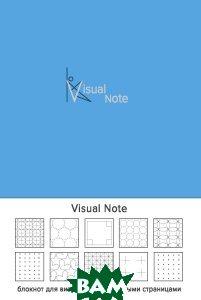 Купить Visual note. Блокнот, 978-5-699-98907-2