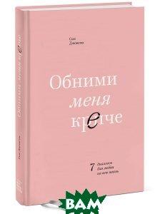 Купить Обними меня крепче. 7 диалогов для любви на всю жизнь, Манн, Иванов и Фербер, Сью Джонсон, 978-5-00100-853-8