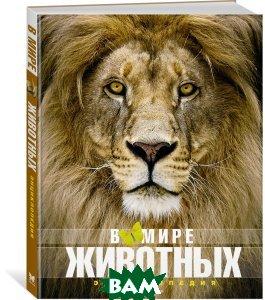 Купить В мире животных, Machaon, 978-5-389-13685-4