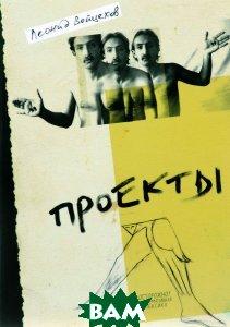 Купить Проекты (изд. 2016 г. ), Vozdvizhenka Art House, Леонид Войцехов, 978-617-7110-51-3