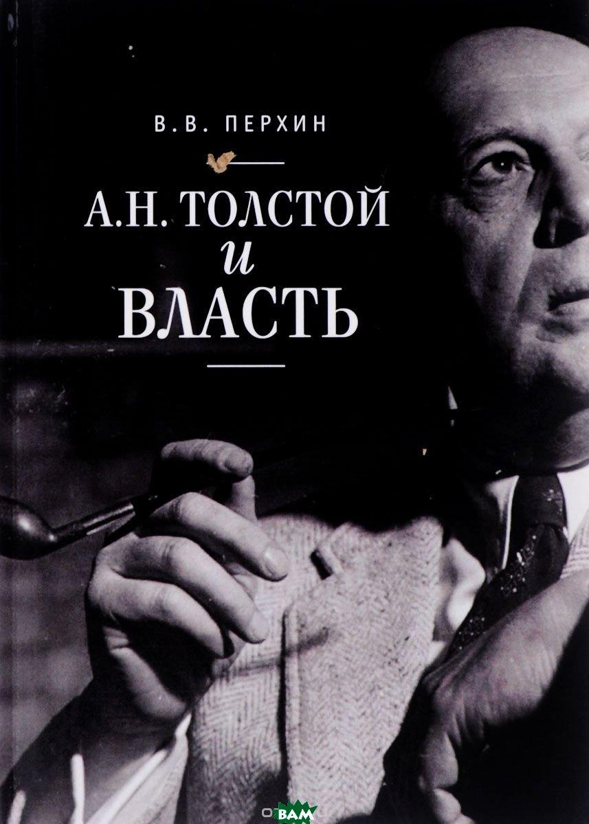 А.Н. Толстой и власть