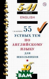 55 устных тем по английскому языку. 5 11 классы