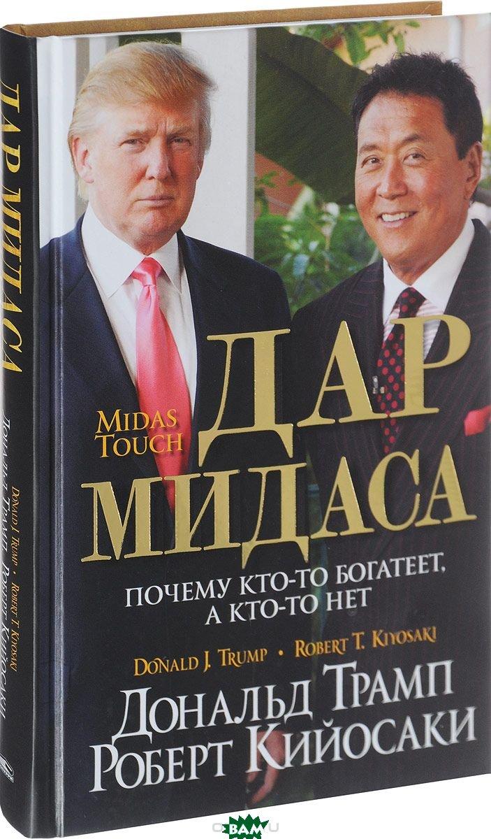 Купить Дар Мидаса. Почему кто-то богатеет, а кто-то нет, ПОПУРРИ, Трамп Дональд, Кийосаки Роберт, 978-985-15-3356-1