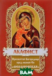 Купить Акафист Пресвятой Богородице пред иконой Ее Феодоровская, 9785933131199