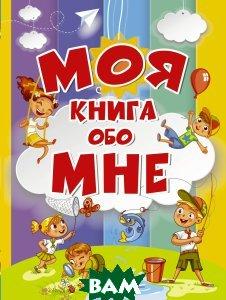 Купить Моя книга обо мне, Елисеева Антонина Валерьевна, 978-5-17-982907-2