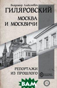 Купить Москва и Москвичи. Репортажи из прошлого, В. А. Гиляровский, 978-5-17-106295-8