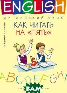Английский язык. Как читать на пять . Учебное пособие