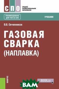 Купить Газовая сварка (наплавка) (для СПО), КноРус, Овчинников В.В., 978-5-406-06360-6