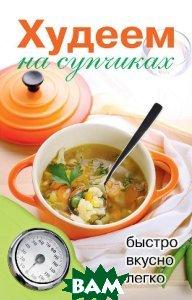 Купить Худеем на супчиках, РИПОЛ КЛАССИК, Д. В. Нестерова, 978-5-386-10548-8