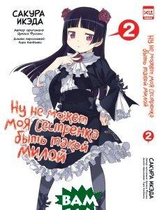 Купить Ну не может моя сестренка быть такой милой. Том 2, XL Media, Сакура Икэда, Цукаса Фусими, 978-5-91996-144-4