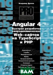 Angular 4. Быстрая разработка сверхдинамических Web-сайтов на TypeScript и PHP, БХВ-Петербург, В. А. Дронов, 978-5-9775-3334-8  - купить со скидкой