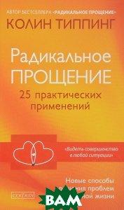 Купить Радикальное Прощение. 25 практических применений. Новые способы решения проблем повседневной жизни, Колин Типпинг, 978-5-906897-33-6