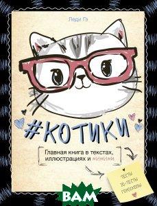 КОТИКИ. Главная книга в текстах, иллюстрациях и мимими