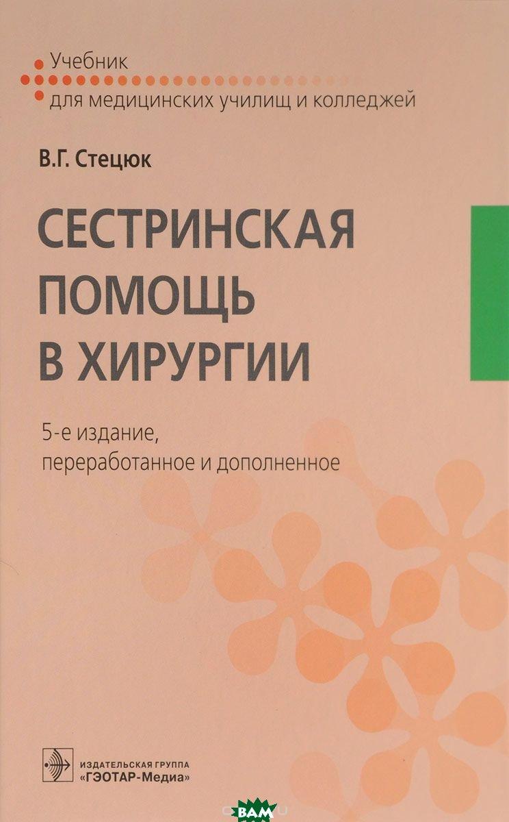 Купить Сестринская помощь в хирургии, ГЭОТАР-Медиа, Стецюк В.Г., 978-5-9704-4180-0