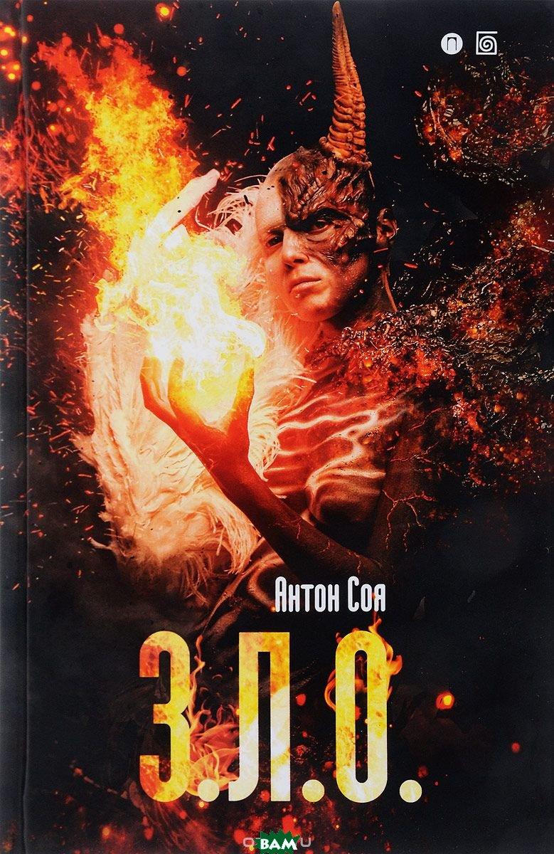 Купить З. Л. О (изд. 2018 г. ), Пальмира, Соя Антон, 978-5-88353-708-9