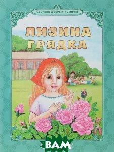 Купить Лизина грядка, Символик, Е. Мочкаева, 978-5-90654-983-9
