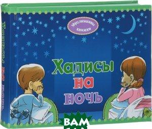 Хадисы на ночь, К. Сорокоумова, 978-5-04-091425-8  - купить со скидкой