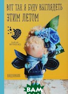 Купить Подарочный ежедневник Скоро лето . Вот так я буду выглядеть этим летом!, Е. Н. Гриднева, 978-5-04-090930-8
