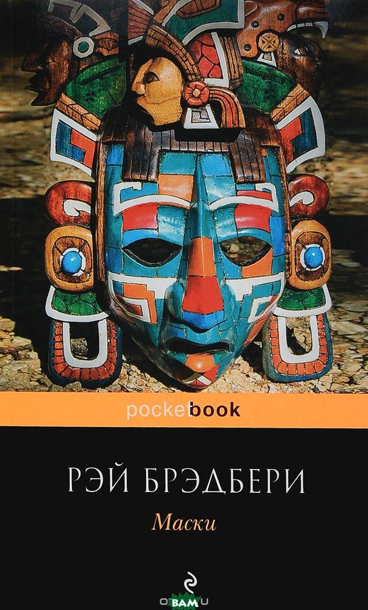 Купить Маски (изд. 2018 г. ), ЭКСМО, Брэдбери Рэй, 978-5-04-090962-9