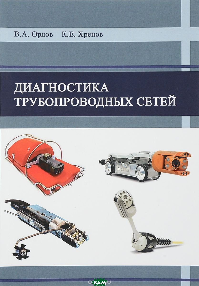 Купить Диагностика трубопроводных сетей, Ассоциация строительных вузов (АСВ), Орлов В.А., 978-5-4323-0250-2