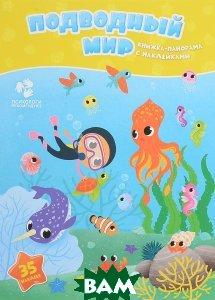 Купить Подводный мир. Книжка-панорама с наклейками, Геодом, 978-5-906964-29-8