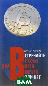 Купить Встречайте BITCOIN! Нравится вам это или нет, ПЕТРОПОЛИС, Виталий Аксенов, 978-5-9676-0896-4