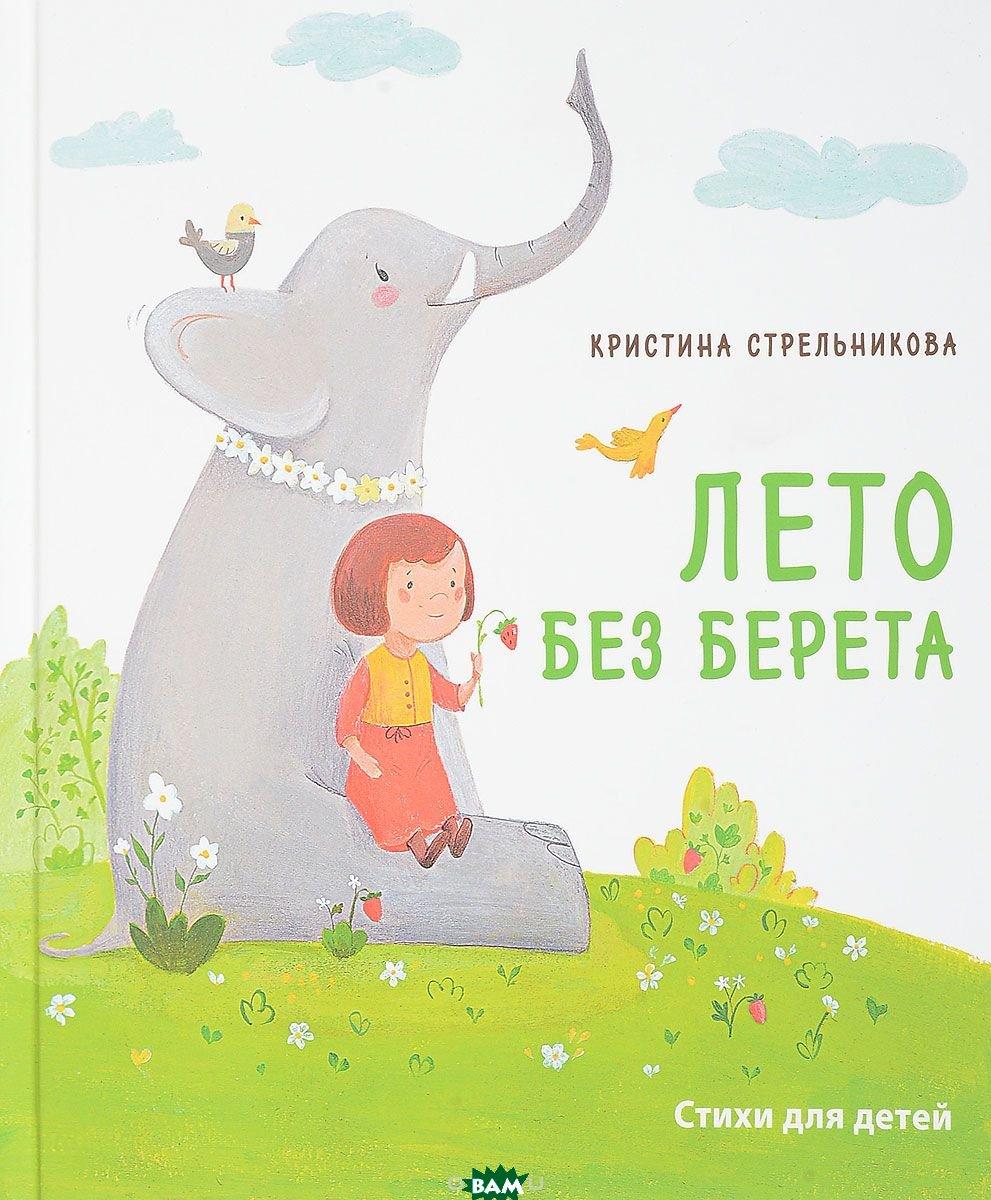 Купить Лето без берета, ДЕТГИЗ, Стрельникова Кристина Ивановна, 978-5-85388-096-2