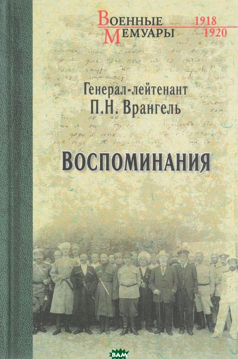 Воспоминания, ВЕЧЕ, Врангель Петр Николаевич, 978-5-4444-6676-6  - купить со скидкой
