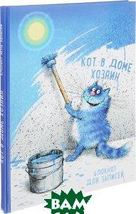 Купить Кот в доме хозяин. Блокнот, Бомбора, Эксмо, 978-5-04-090999-5