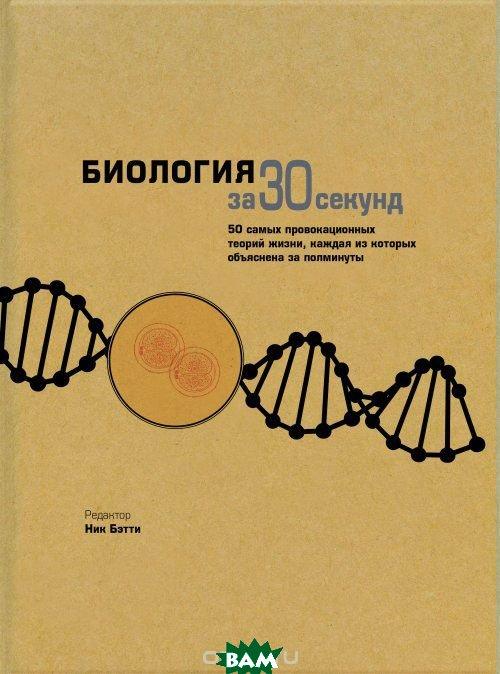 Купить Биология за 30 секунд. 50 самых интригующих теорий о жизни, рассказанных за 30 секунд, РИПОЛ КЛАССИК, Клегг Брайан, 978-5-386-10285-2