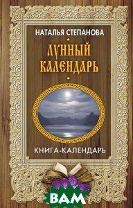 Купить Лунный календарь, РИПОЛ КЛАССИК, Наталья Степанова, 978-5-386-10577-8