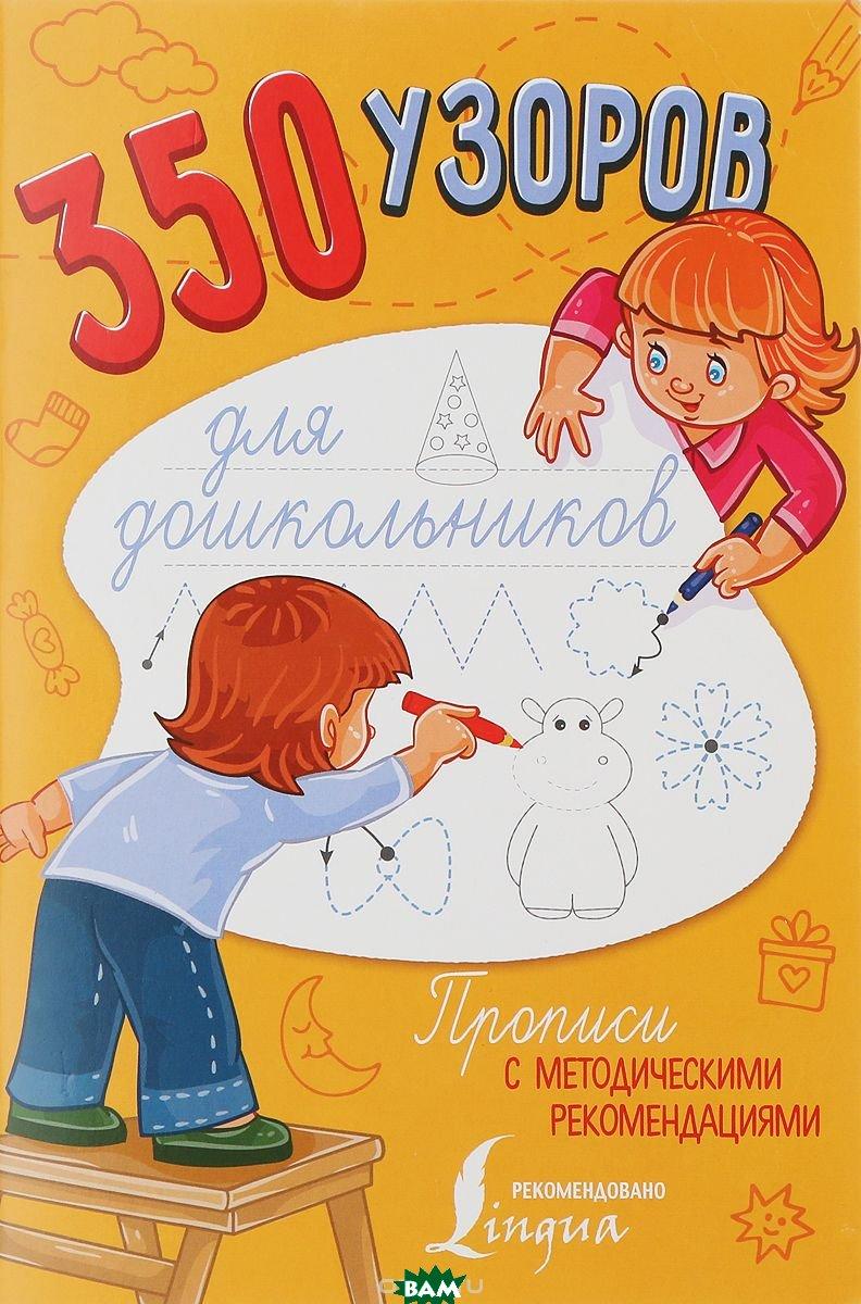 Купить 350 узоров для дошкольников, АСТ, 978-5-17-106561-4