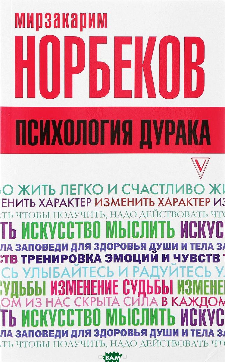 Купить Психология дурака, АСТ, Норбеков М.С., 978-5-17-107007-6
