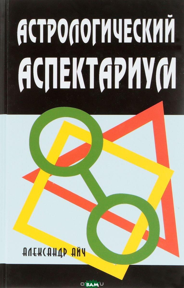 Купить Астрологический аспектариум, Профит Стайл, Айч А., 5-98857-387-8