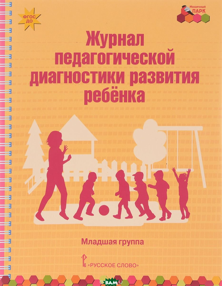 Журнал педагогической диагностики развития ребенка. Младшая группа
