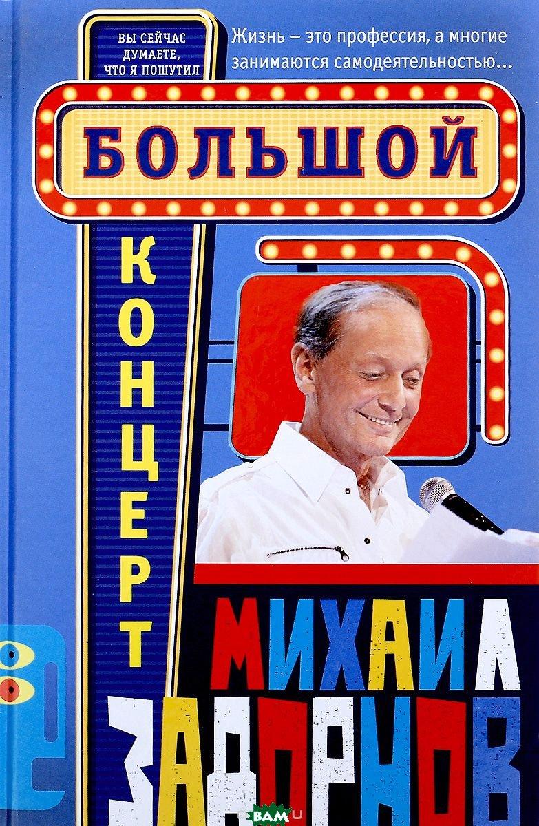 Большой концерт, ЦЕНТРПОЛИГРАФ, Задорнов Михаил Николаевич, 978-5-227-08070-7  - купить со скидкой