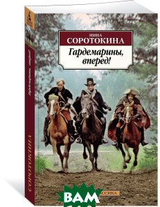 Купить Гардемарины, вперед!, Азбука-Аттикус, Азбука-классика, Нина Соротокина, 978-5-389-14245-9