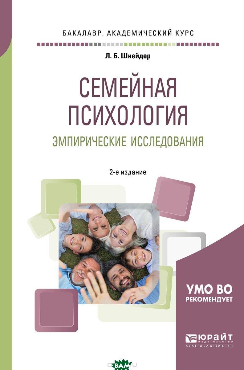 Купить Семейная психология. Эмпирические исследования. Практическое пособие для академического бакалавриата, ЮРАЙТ, Шнейдер Л.Б., 978-5-534-06189-5
