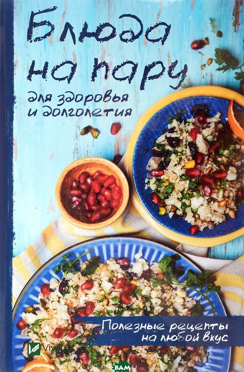 Блюда на пару для здоровья и долголетия