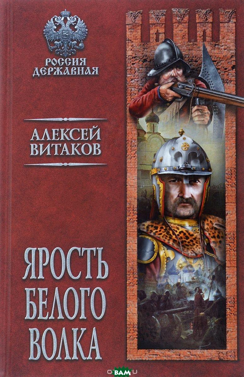 Купить Ярость Белого Волка, ВЕЧЕ, Витаков А.И., 978-5-4444-6421-2