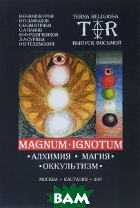 Купить Magnum Ignotum. Том 5. Алхимия. Магия. Оккультизм, Castalia, В. Винокуров, И. Давыдов, 978-5-519-60562-5