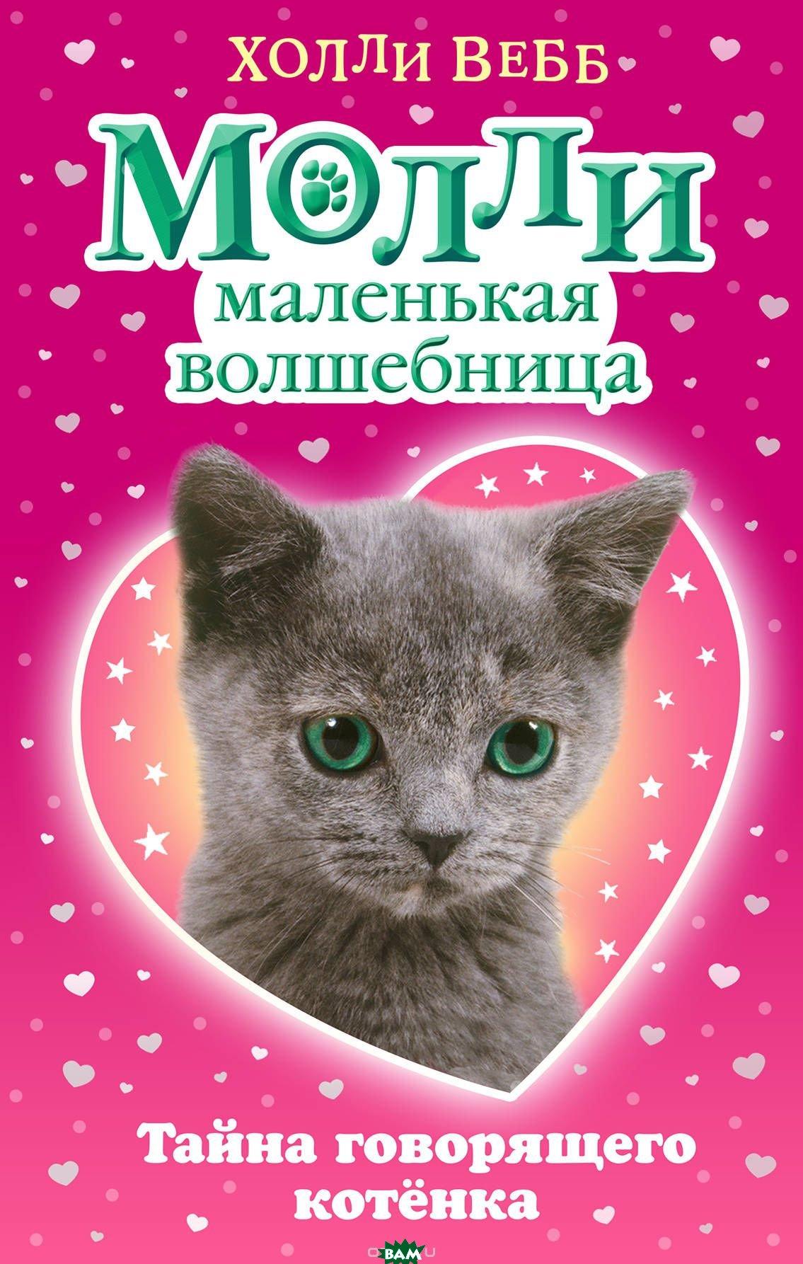 Купить Тайна говорящего котёнка, ЭКСМО, Вебб Холли, 978-5-699-98412-1