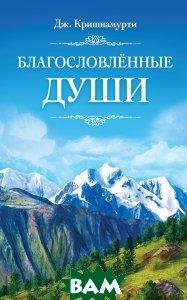 Купить Благословлённые Души, Амрита-Русь, Дж. Кришнамурти, 978-5-413-01804-0