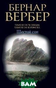 Купить Шестой сон, РИПОЛ КЛАССИК, Вербер Б., 978-5-386-10639-3