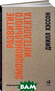 Купить Развитие эмоционального интеллекта. Подсказки, советы, техники, Альпина Паблишер, Джилл Хэссон, 978-5-9614-6744-4